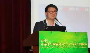 南京大学陈熹教授:分泌miRNA的生物学功能及临床应用