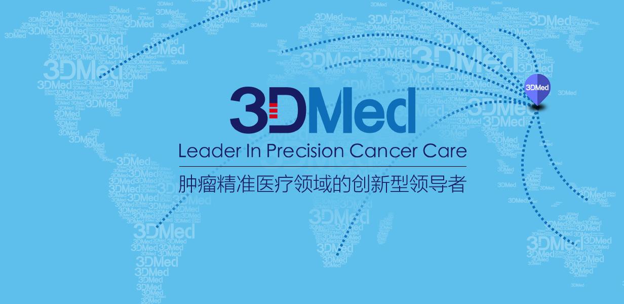 【招聘信息】思路迪医疗Group Leader—液体活检产品开发方向