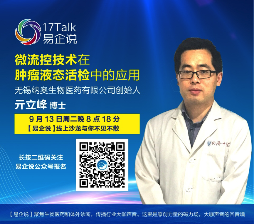 线上沙龙:亓立峰-微流控技术在肿瘤液态活检中的应用