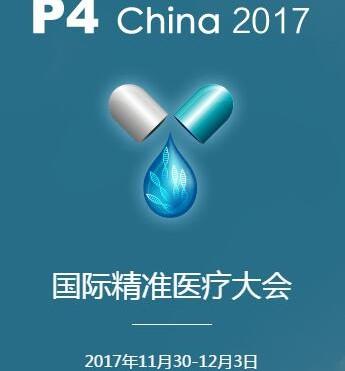 【P4China2017】液体活检技术论坛重磅嘉宾与议程一览