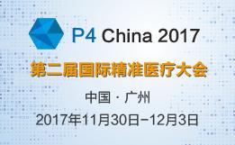 【精准医疗2.0时代】第二届P4 China 2017大会再现全新精彩!