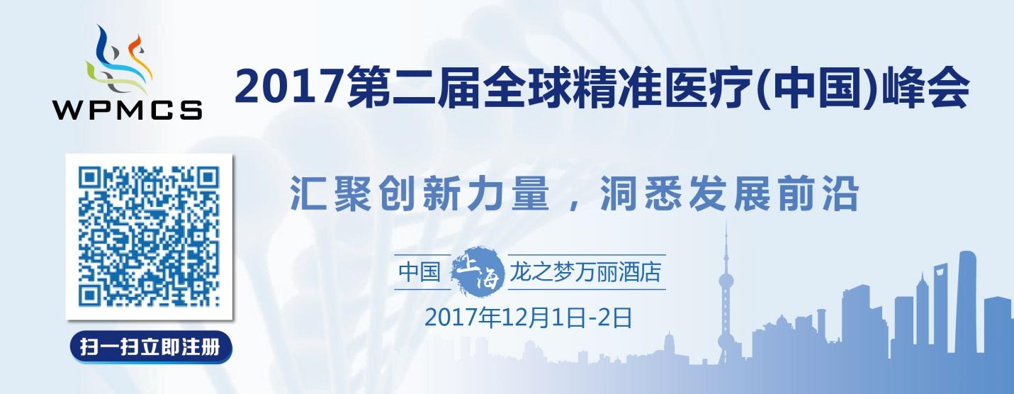 共睹学术进展,同谋产业未来——2017第二届全球精准医疗(中国)峰会12月1日上海盛大召开