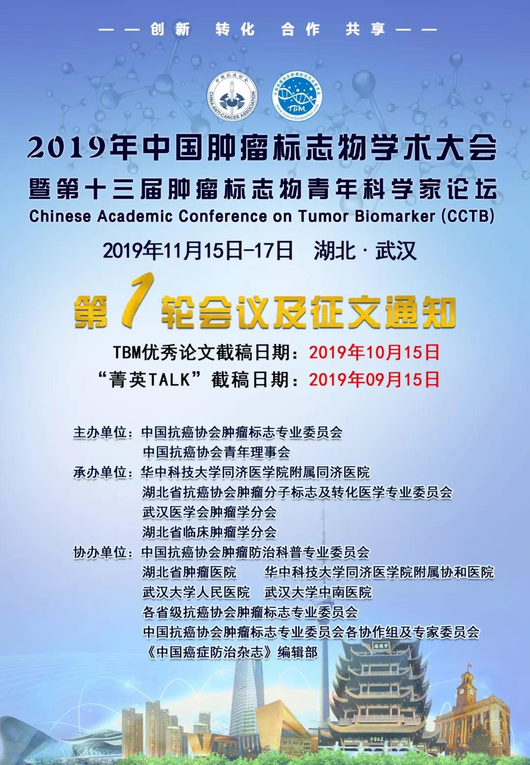 2019年中国肿瘤标志物学术大会暨第十三届肿瘤标志物青年科学家论坛