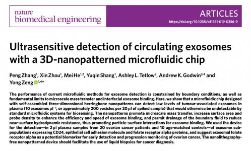 """Nature子刊:突破性的""""芯片实验室""""可更快、更便宜、更少侵入性地检测癌症外泌体"""