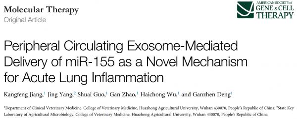 华中农业大学邓干臻组揭示外周循环外泌体miR-155为急性肺炎的新机制