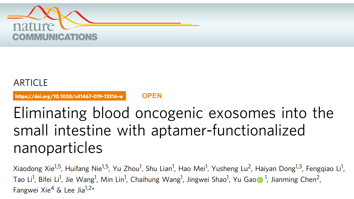 Nature子刊报道一种清除血液中致癌性外泌体的创新方法