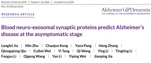 首都医科大学:血液外泌体中的突触蛋白可在无症状阶段预测阿尔茨海默病的发生