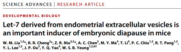 Science子刊:子宫内膜可通过细胞外囊泡Let-7诱导胚胎滞育