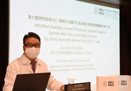 香港大学李嘉诚医学院的研究人员使用外泌体开发了一种针对EB病毒相关肿瘤的治疗方法