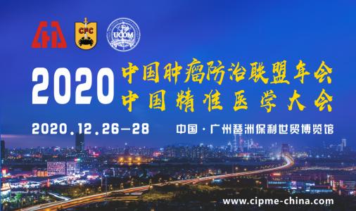十二月底,2020中国精准医学大会将在广州举办,大会五大亮点抢先看!