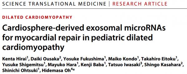 Science子刊:心肌球外泌体miRNA参与小儿扩张型心肌病心肌修复