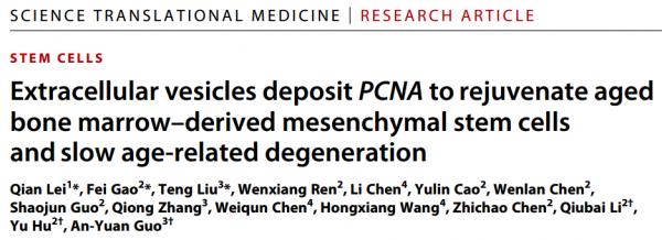 Science子刊:新生儿脐带MSCs来源的EVs可逆转衰老
