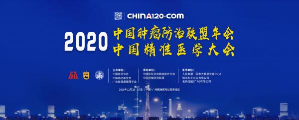医学大咖悉数出席,2020中国肿瘤防治联盟年会暨中国精准医学大会在广州成功举办