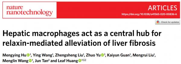 Nature Nanotechnology:松弛素通过肝巨噬细胞外泌体介导肝纤维化的缓解