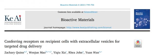 【Bioactive Materials】将胞外囊泡携带的膜蛋白通过膜融合传递到受体细胞膜上以利靶向给药治疗肿瘤