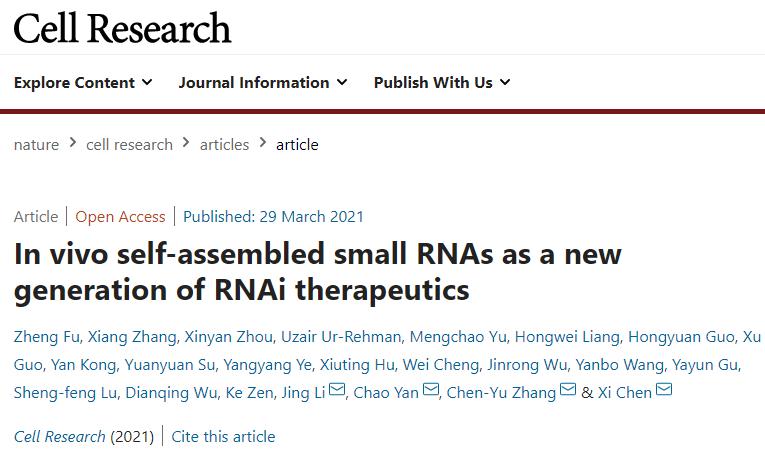 开启RNAi治疗新时代:南京大学张辰宇团队创建体内自组装的新一代siRNA递送及基因治疗技术