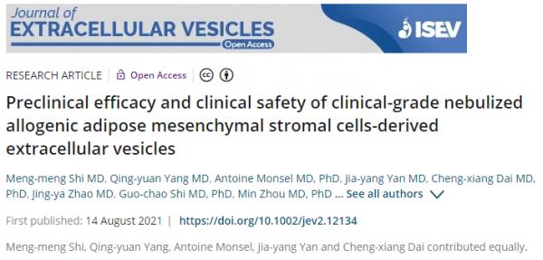 瑞金医院瞿介明教授团队:同种异体脂肪间充质细胞来源细胞外囊泡用于雾化吸入的有效性和安全性评价