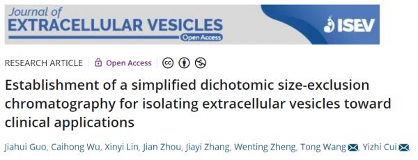 暨南大学JEV:优化的SEC分离策略用于临床批量纯化细胞外囊泡